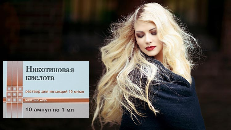 Маски для волос с никотиновой кислотой для роста волос